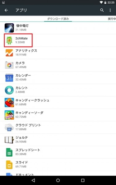 Android 5.1 バッテリー消費問題対策まとめ