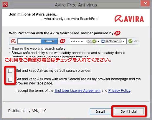 これは絶対に必須!最強の無料アンチウイルスソフト【 Avira Free AntiVirus 】