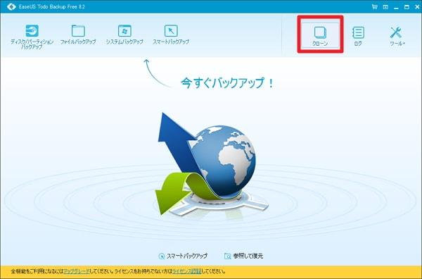 「 Easeus Todo Backup 8.2 」の使い方解説!