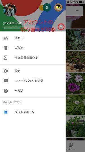 Googleフォトの使い方:メニュー