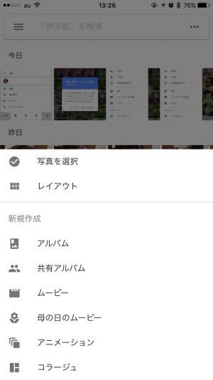 Googleフォトの使い方:オプション