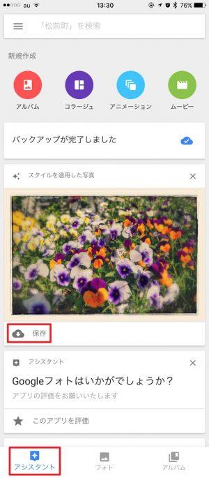 Googleフォトの使い方:アシスタント