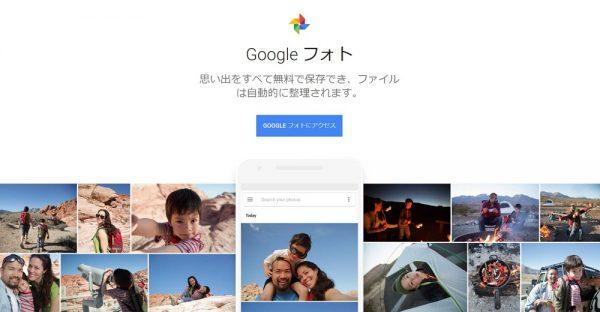 個人的におすすめしたい便利な「Googleフォト」の使い方