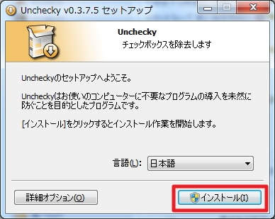 Unchecky のインストール方法解説