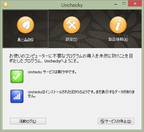不要なバンドルソフトのインストール時に警告してくれる「Unchecky」