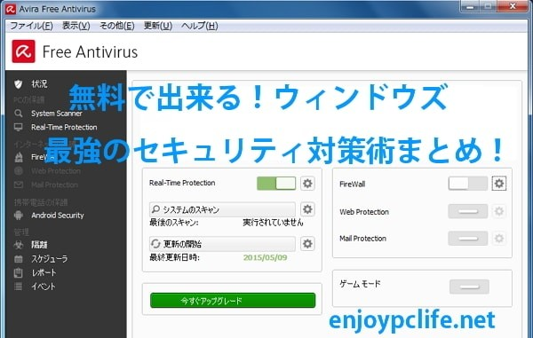 【Windows 7/ 8】無料でできる最強のセキュリティ対策術まとめ!