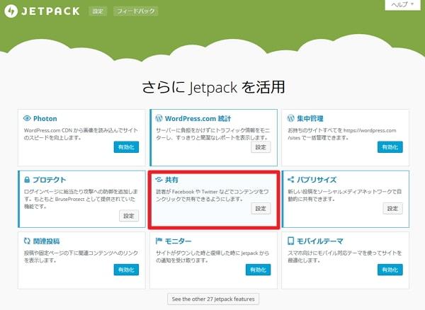 Jetpack と Twitter を連携させる方法