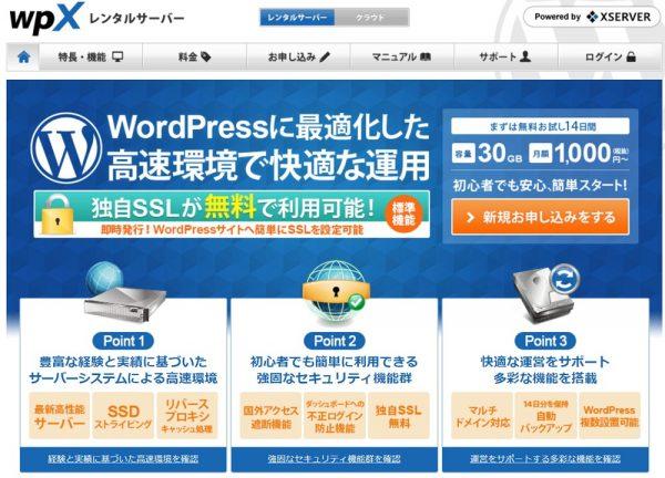 よりサイト高速化をめざし、 WordPress に特化した wpX に移転!