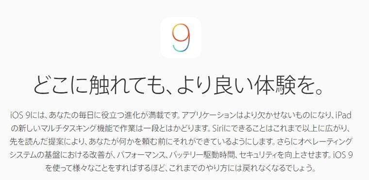 AppleがiOS 9の日本語版ページを正式公開