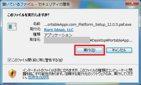 「PortableApps」のインストール方法解説