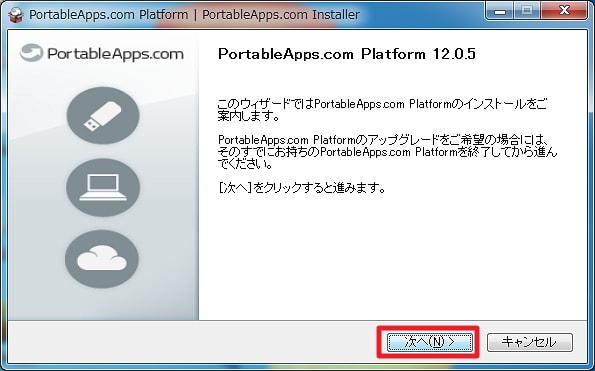 「PortableApps」のインストール方法解説