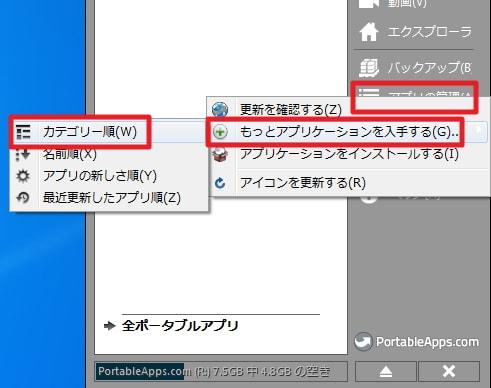 「PortableApps」の使い方・アプリの追加方法
