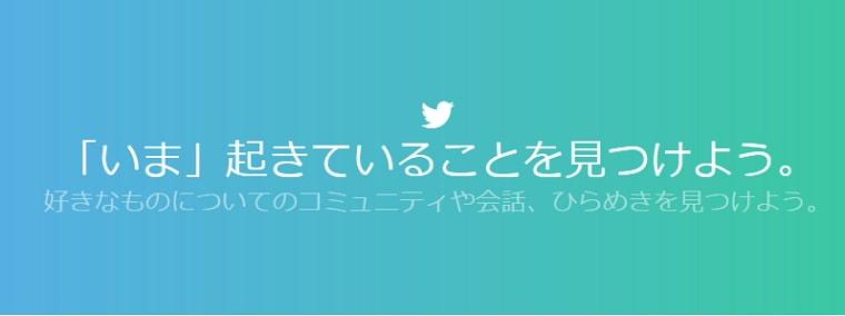 Twitterの動画自動再生機能を停止する方法