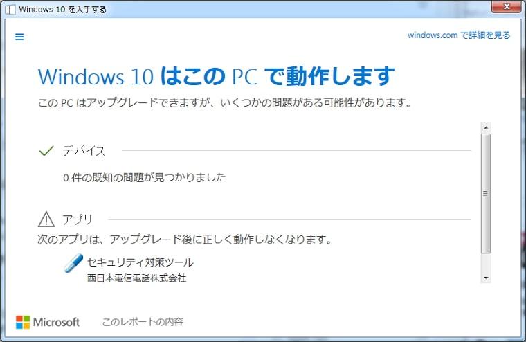 「Windows 10を入手する」アプリで「PCのチェック」を行う方法