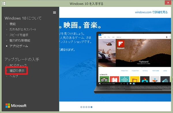 【Windows 10を入手する】からの予約取り消し方法