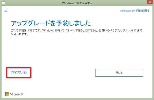 【Windows 10を入手する】からの予約方法