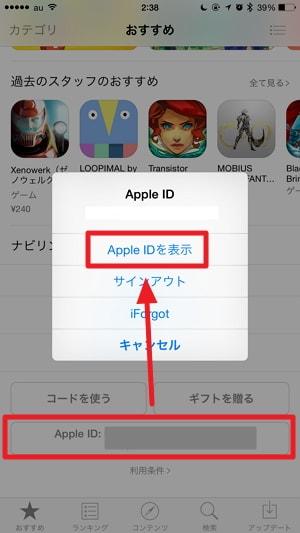 Apple Musicの退会・解約方法
