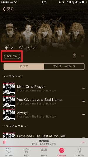 Apple Musicの使い方解説
