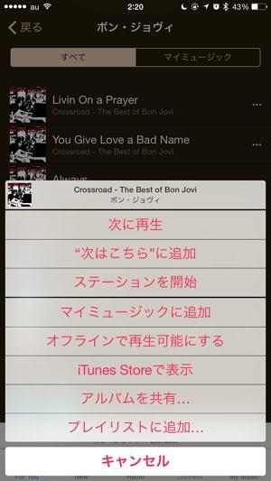 Apple Musicの使い方:検索方法