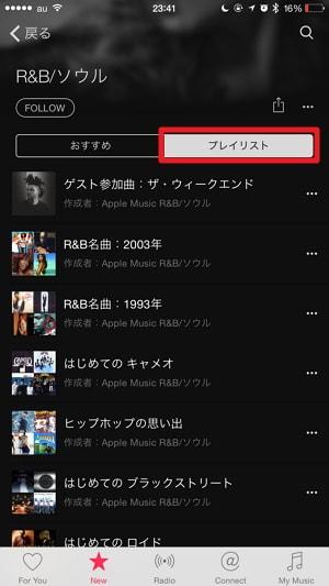 Apple Musicで色々な音楽を発掘して楽しもう!