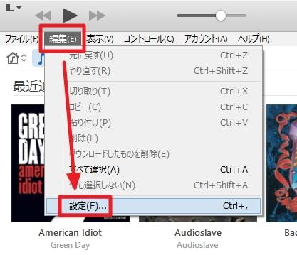 Apple Musicを聴く際のiTunesおすすめ設定