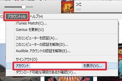 Apple Music退会方法