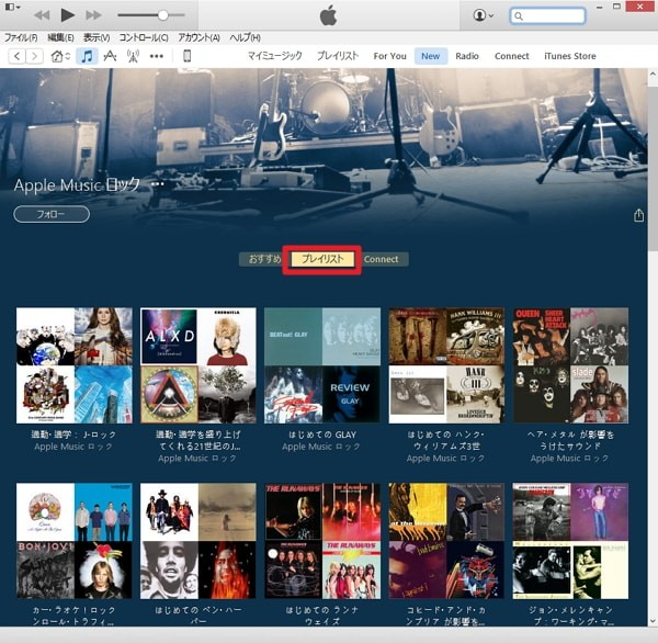 Apple Musicの使い方~Windows、Mac編~