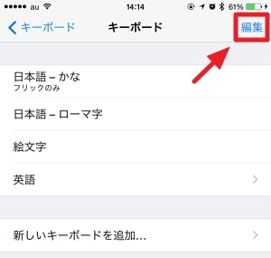 iPhoneの不要なキーボードを削除する方法