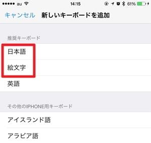 iPhone:削除したキーボードを元に戻す方法