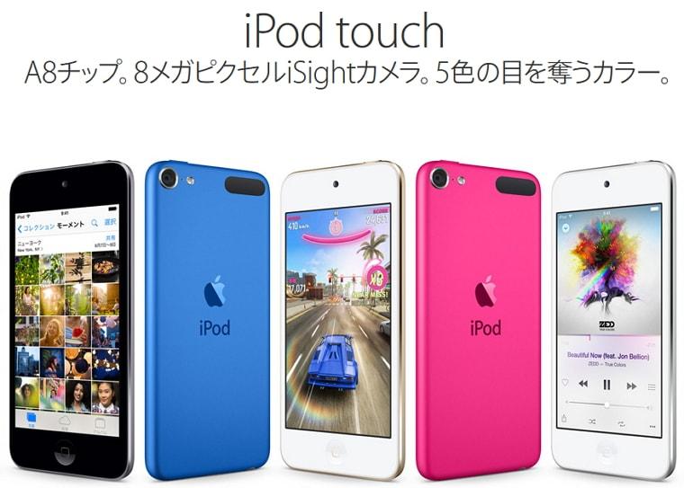 新型iPod touch