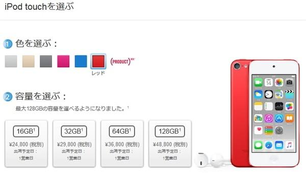 新型iPod touchカラーバリエーション