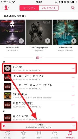 """""""ミュージック""""アプリで全曲シャッフルする方法"""