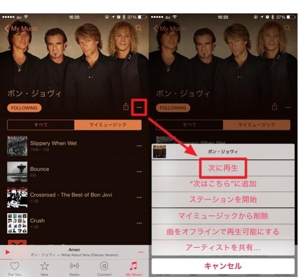 """""""ミュージック""""アプリでアーティストのシャッフル再生を行う方法"""