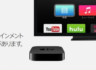 新型Apple TVはiPhone 6sと共に9月発表か