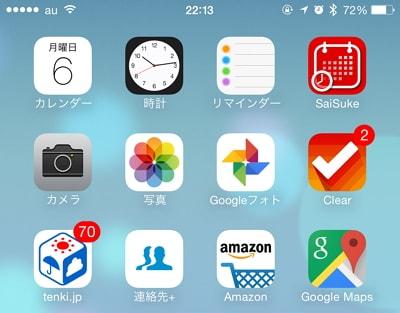 「tenki.jp」のバッジ表示はこんな感じ