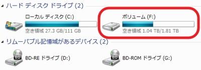 最低限Cドライブ以外にデータ保存を!