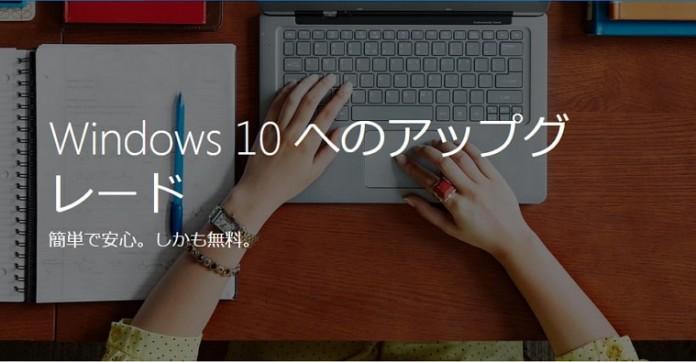 Windows 10へのアップグレードに備えろ!7/ 8のデータのバックアップについて解説!