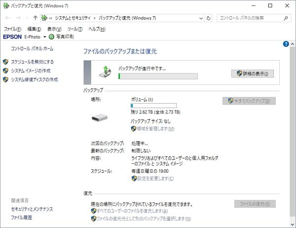 Windows 10|バックアップと復元の使い方