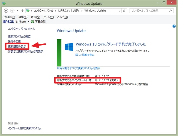Windows 10 Pro にアップグレード 失敗 エラーコード:80240020