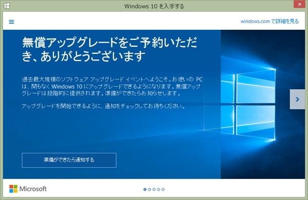 Windows 10アップグレード