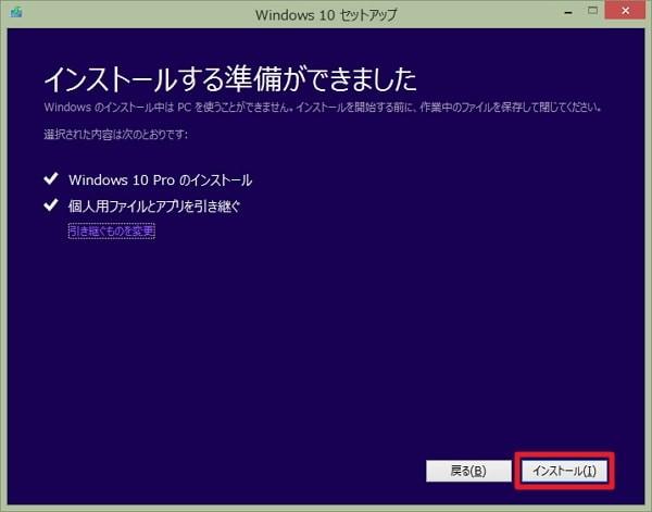 Windows 8.1からWindows 10へのアップグレード流れ