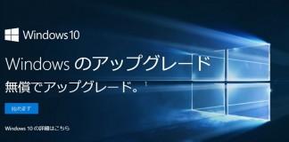 Windows 10に無理やりアップグレードしてみた!