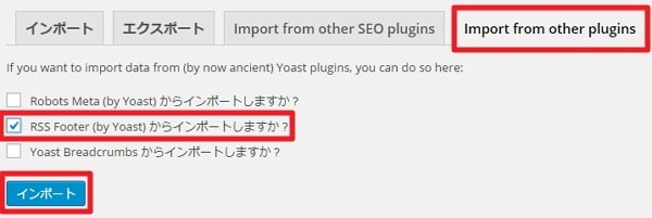 【WordPress SEO by Yoast】に【RSS Footer】のデータをインポート