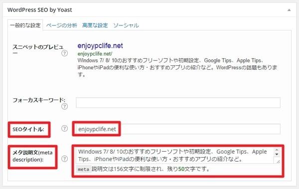 最低限設定しておきたい【WordPress SEO by Yoast】の項目