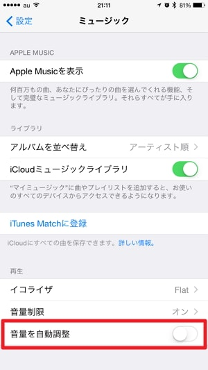 """音量に問題を感じる場合は""""Music""""アプリの設定から""""音量を自動調整""""をオフにしよう!"""