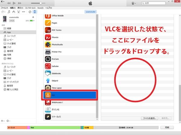 パソコンの動画をiTunesで転送しVLCで見る方法