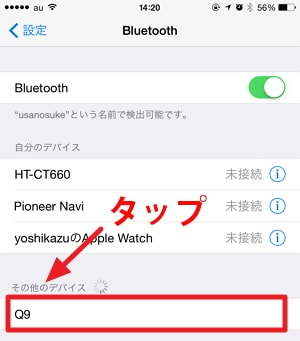 iPhoneと「SoundPEATS Q9」のBluetooth接続方法