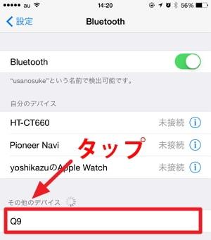iPhoneと「SoundPEATS Q9」のBluetooth接続方法