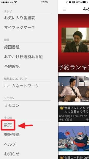 「みどころピックアップ」に表示されるチャンネルをカスタマイズ