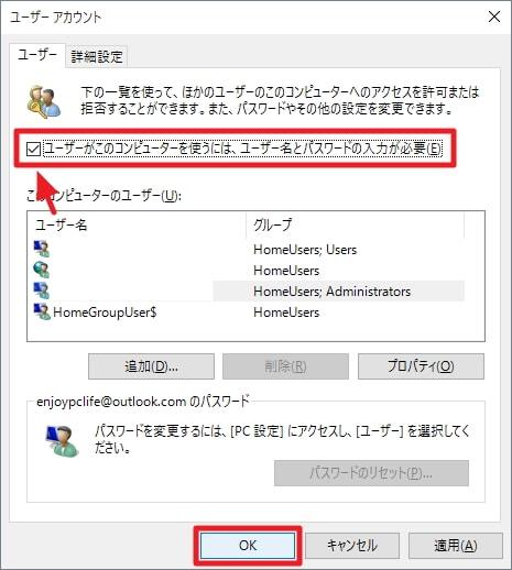 Windows 10で自動ログイン/サインインを有効にする方法
